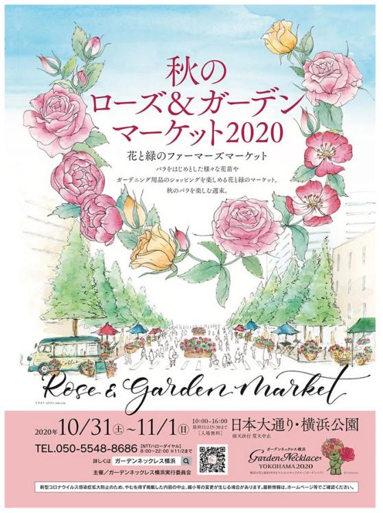 「秋のローズ&ガーデンマーケット2020〜花と緑のファーマーズマーケット〜」_a0094959_19344444.jpg