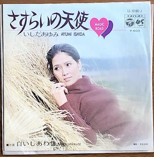 筒美京平さん追悼 1972年 - 通電してみんべ