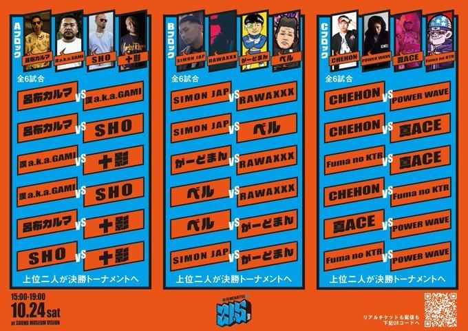 10/24 戦極MCBATTLE第21.5章 Battle League SP編 タイムテーブル公開!当日券もあります!_e0246863_21050006.jpg