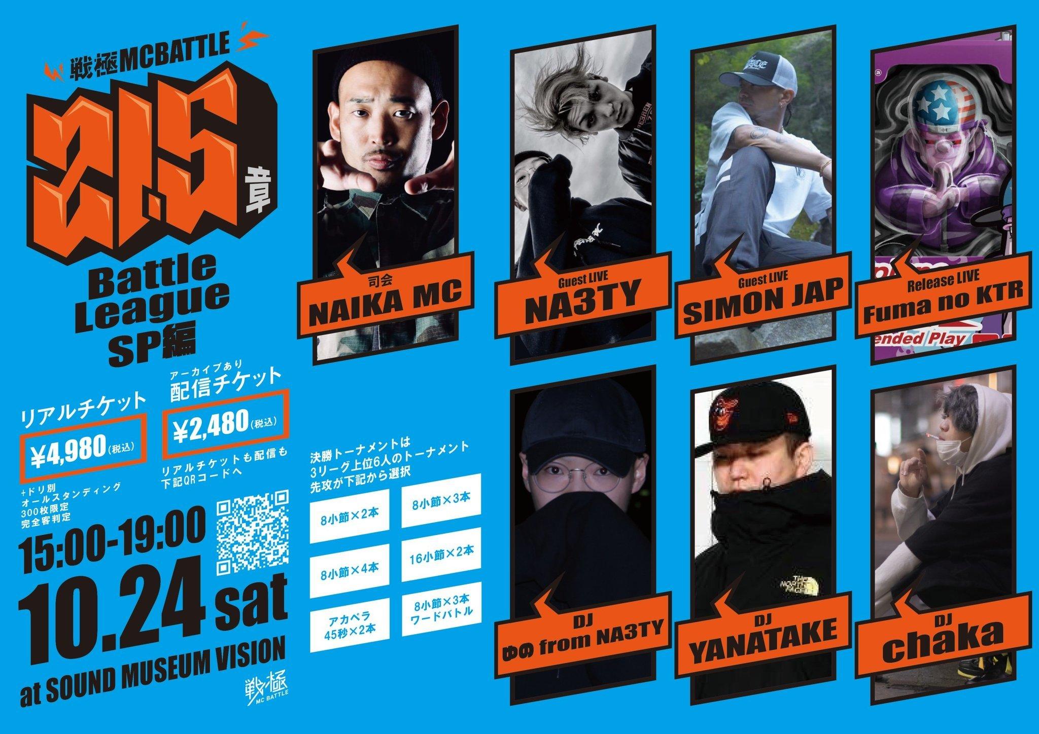 10/24 戦極MCBATTLE第21.5章 Battle League SP編 タイムテーブル公開!当日券もあります!_e0246863_21051587.jpg