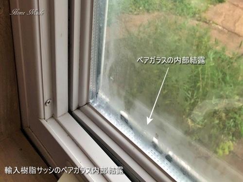 普通の窓の結露なら、室内側_c0108065_16394993.jpg