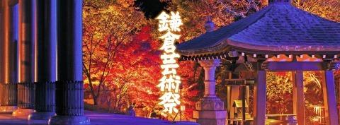 鎌倉芸術祭が新たな挑戦、YouTubeで動画配信10・20_c0014967_19591065.jpg
