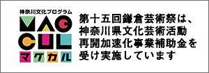 鎌倉芸術祭が新たな挑戦、YouTubeで動画配信10・20_c0014967_20073591.jpg