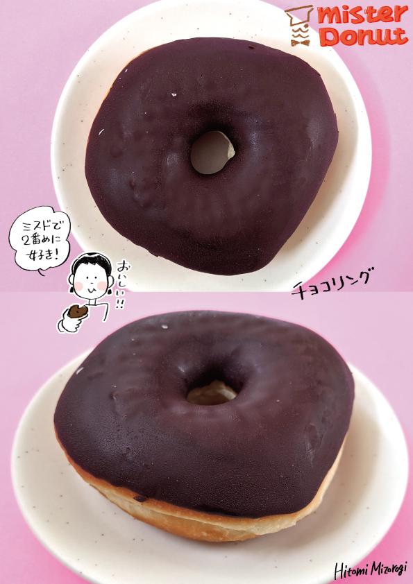 【定番商品】ミスタードーナツ「チョコリング」【2番めに好き】_d0272182_14313053.jpg