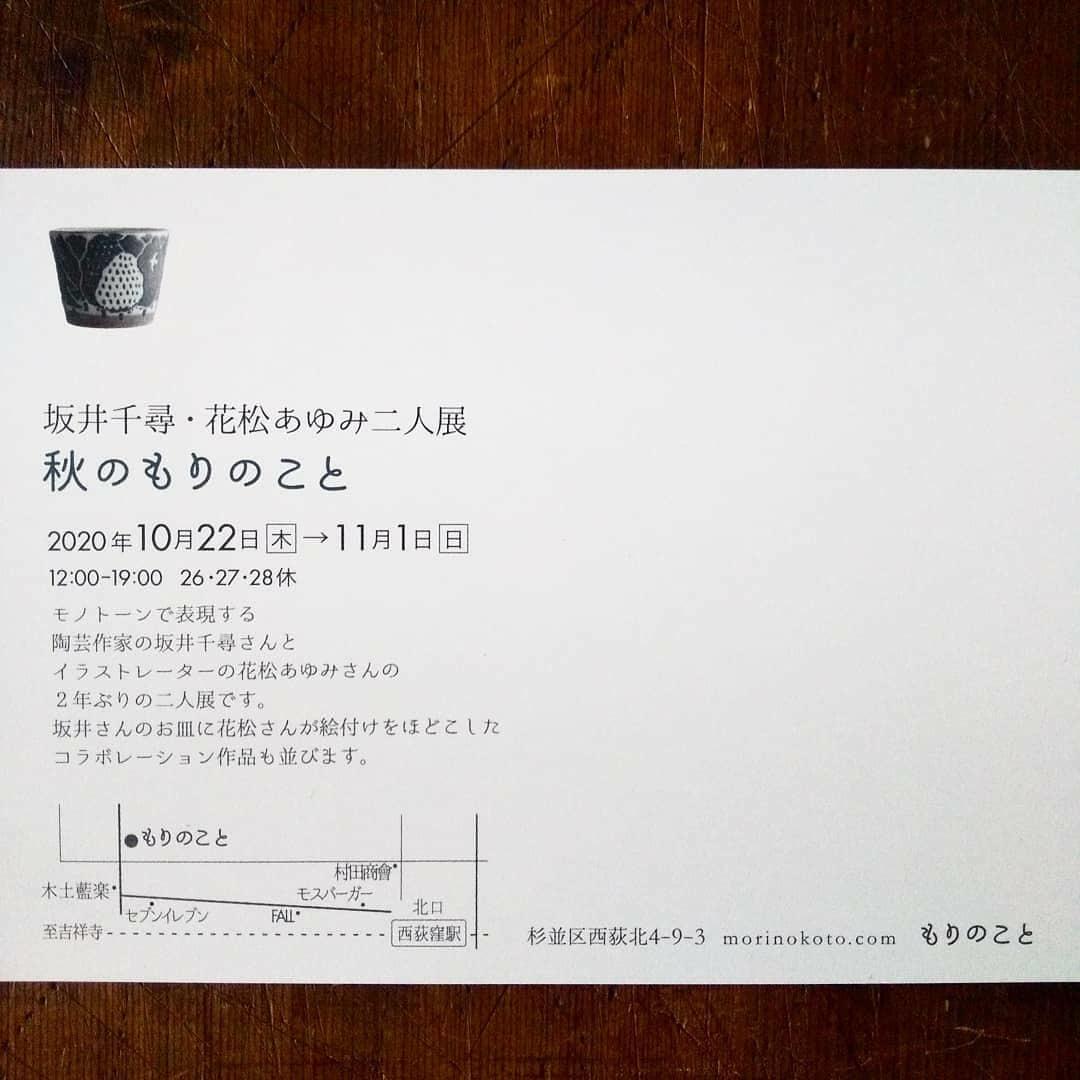 坂井千尋・花松あゆみ二人展 @もりのこと_b0145092_01104545.jpg