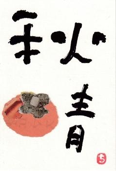 柿と秋晴_a0030594_22381896.jpg