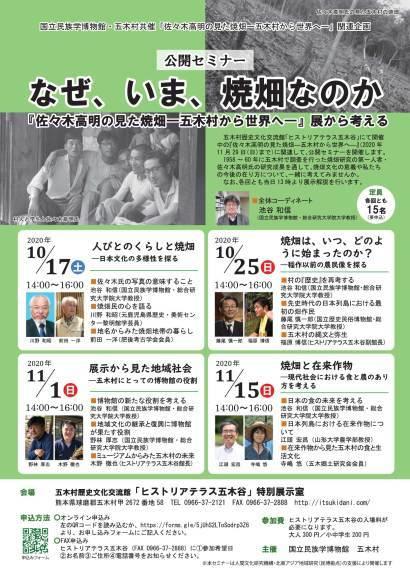 11/3第3回 公開セミナー「なぜ、いま、焼畑なのか~『佐々木高明の見た焼畑~五木村から世界へ~』から考える~」_b0125397_11502423.jpg