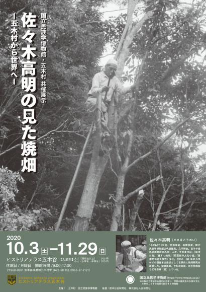 2020年10-11月公開セミナー「なぜ、いま、焼畑なのか~『佐々木高明の見た焼畑~五木村から世界へ~』から考える~」_b0125397_11504242.jpg