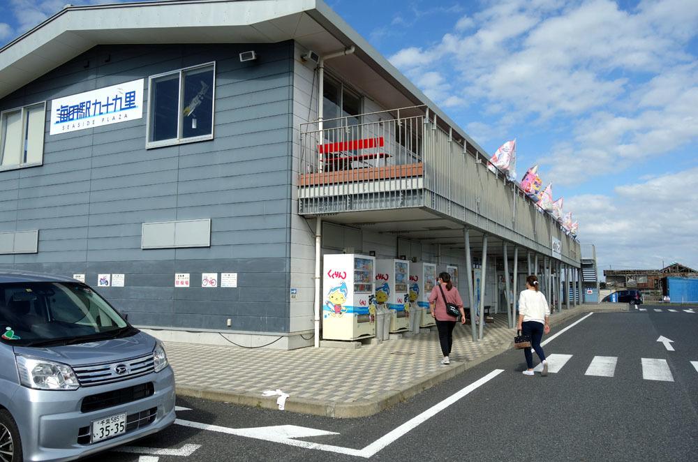 海の駅・九十九里_b0114798_16070332.jpg
