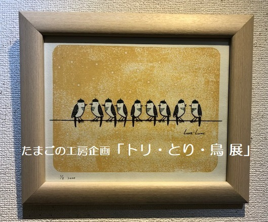 たまごの工房企画「トリ・とり・鳥 展」その10_e0134502_14504892.jpeg