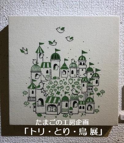 たまごの工房企画「トリ・とり・鳥 展」その10_e0134502_14505676.jpeg