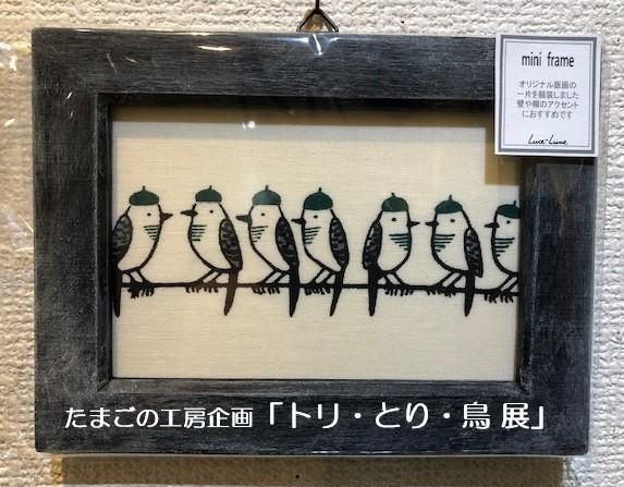 たまごの工房企画「トリ・とり・鳥 展」その10_e0134502_14513812.jpeg