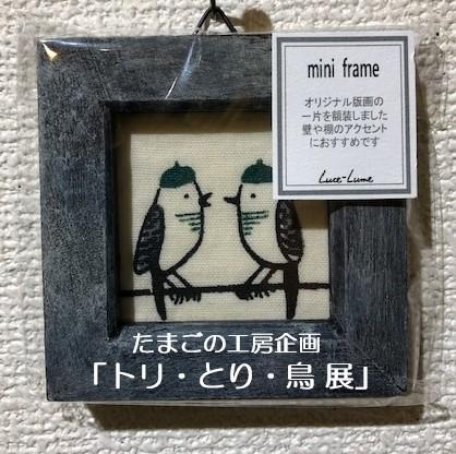 たまごの工房企画「トリ・とり・鳥 展」その10_e0134502_14514326.jpeg