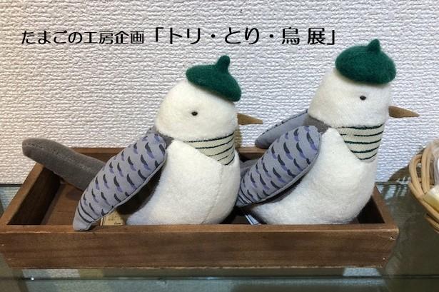 たまごの工房企画「トリ・とり・鳥 展」その10_e0134502_14520193.jpeg
