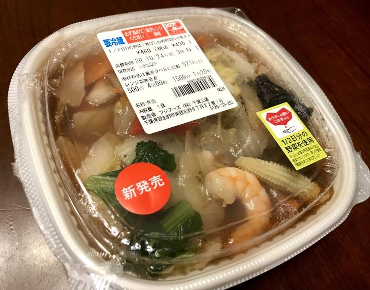 「1/2日分の野菜!香ばし炒め野菜の中華丼」(セブン)_c0212604_19524529.jpg