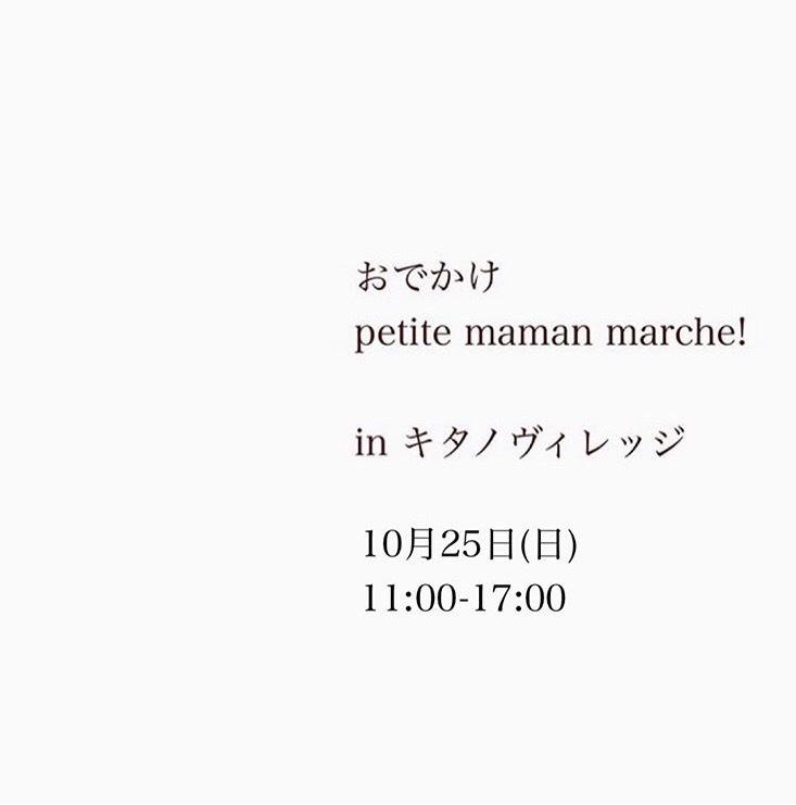おでかけpetite maman marche! in キタノヴィレッジ_c0204609_12542577.jpeg