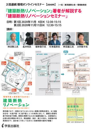 東京建築士会環境委員会 による『建築断熱リノベーションセミナー』開催_a0142322_11342027.jpg