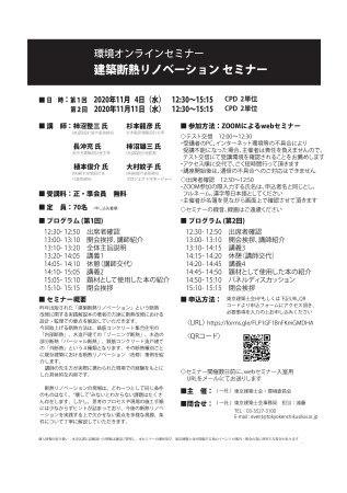 東京建築士会環境委員会 による『建築断熱リノベーションセミナー』開催_a0142322_11385989.jpg