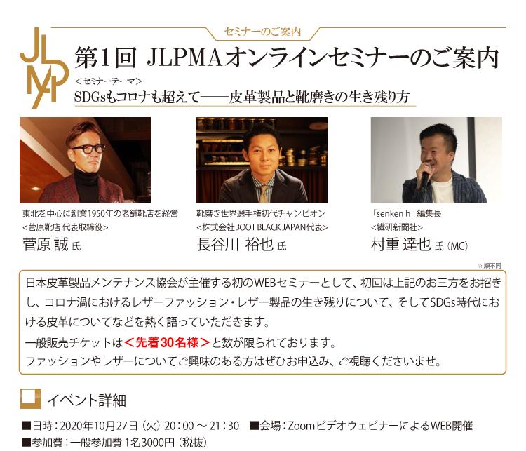 ㈳法人 日本皮革製品メンテナンス協会 特別オンラインセミナーのご案内です。_b0226322_13474130.jpg