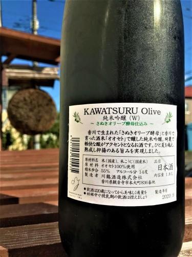 【日本酒】川鶴⭐特別編『Olive(オリーブ)』さぬきオリーブ酵母✨仕込み 純米吟醸 オオセト55磨き 特別限定蔵出し 令和1BY🆕_e0173738_10444015.jpg