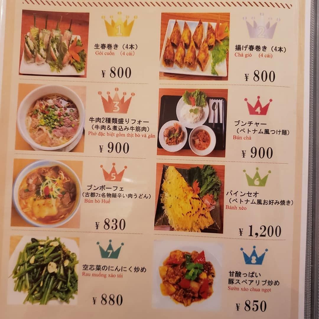 ベトナム料理ノンラー(広島市中区袋町)_a0105740_16153552.jpg