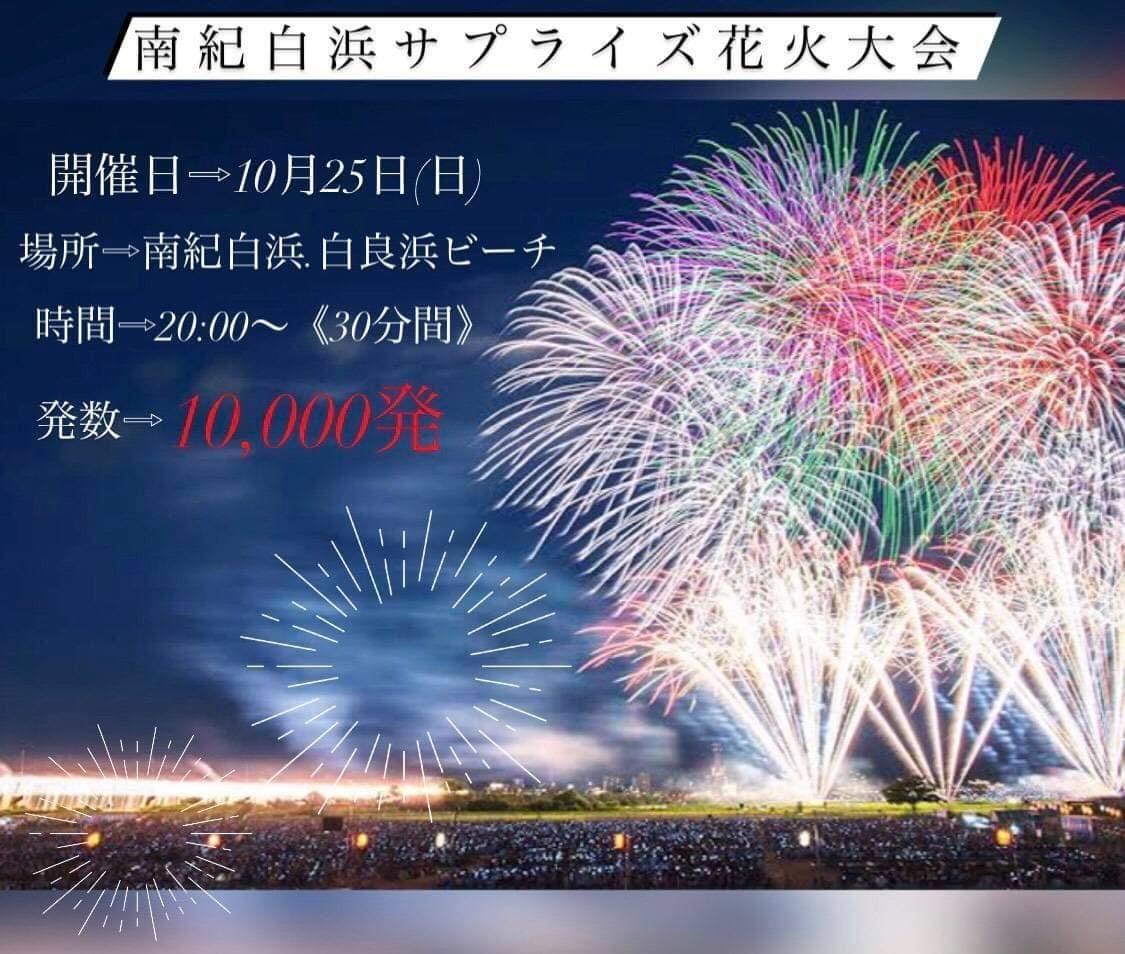 サプライズ花火_b0136241_12341303.jpeg
