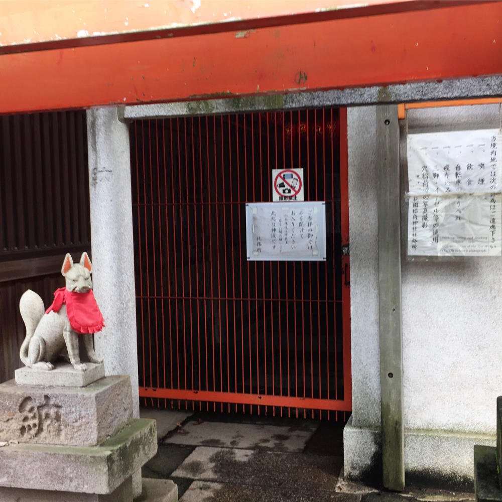 花園稲荷神社の穴稲荷_c0060143_02172900.jpg