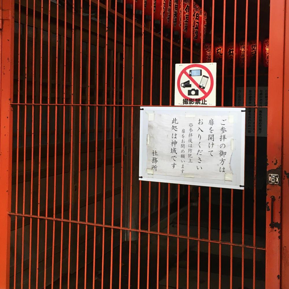 花園稲荷神社の穴稲荷_c0060143_02173185.jpg