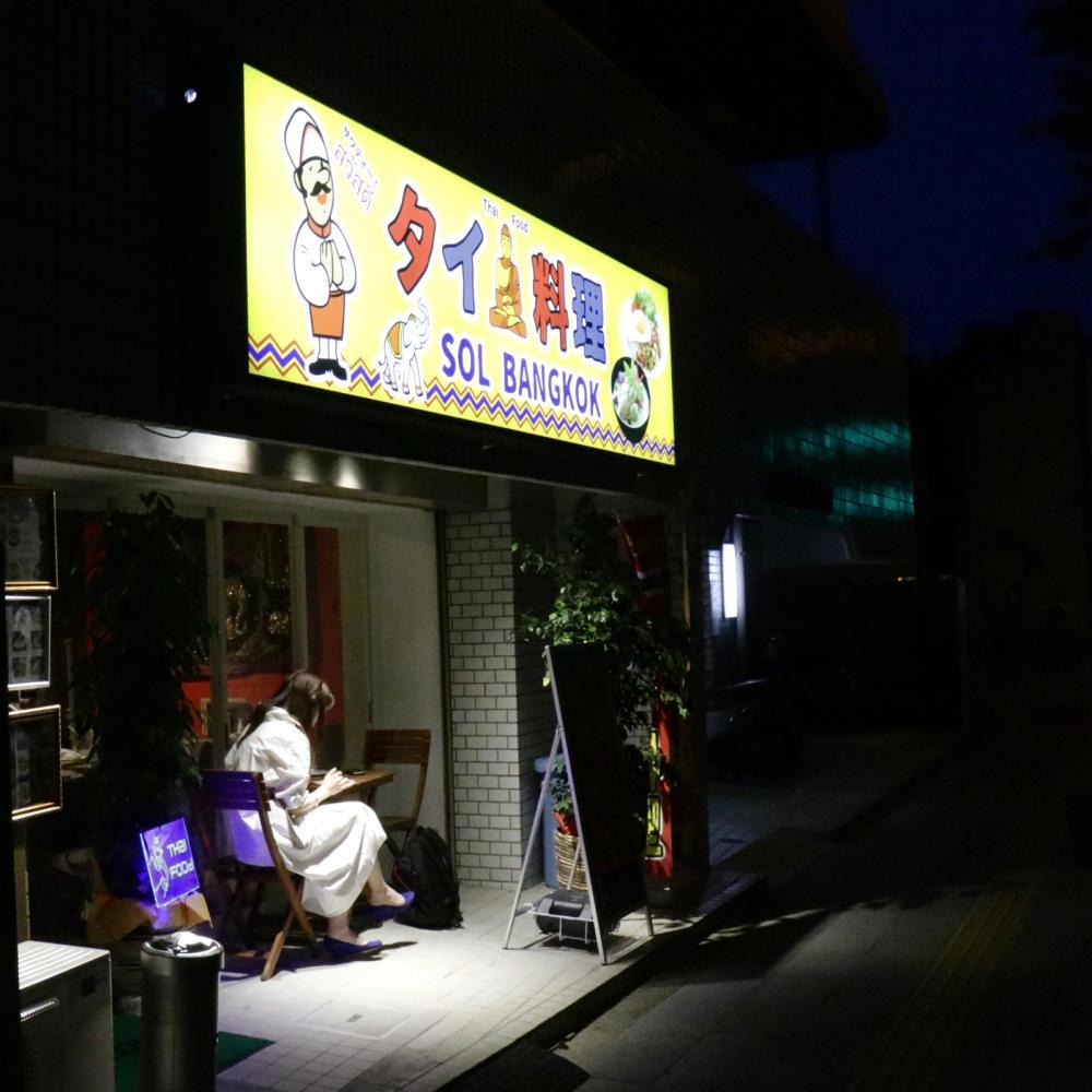 タイ料理のテイクアウト_c0060143_02210636.jpg