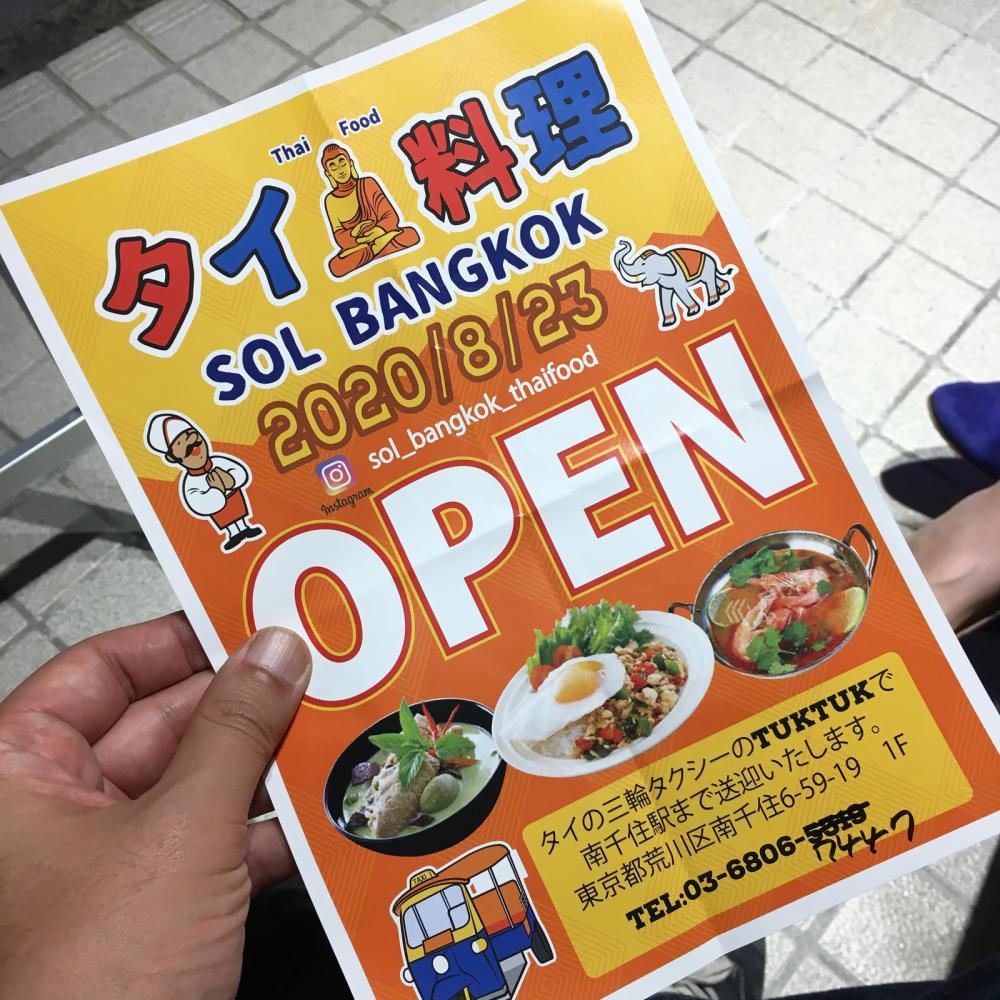 タイ料理のテイクアウト_c0060143_02211089.jpg