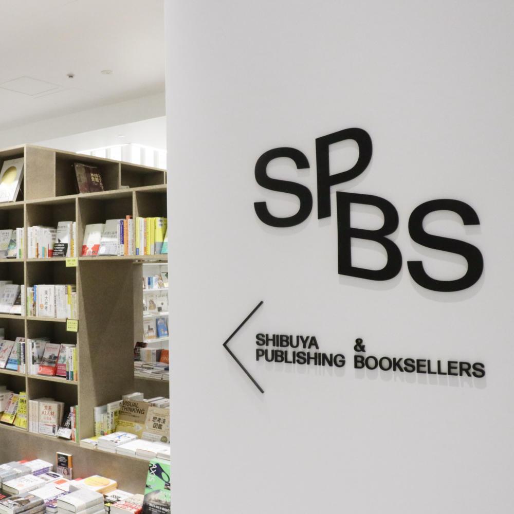 SPBSの取材に同行して、本屋の魅力を堪能する_c0060143_02235702.jpg
