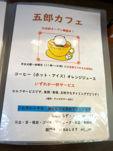 五郎太夫 支店_e0292546_03405019.jpg