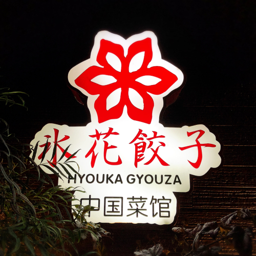 氷花餃子 津新町店_e0292546_03455598.jpg