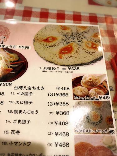 氷花餃子 津新町店_e0292546_03455970.jpg