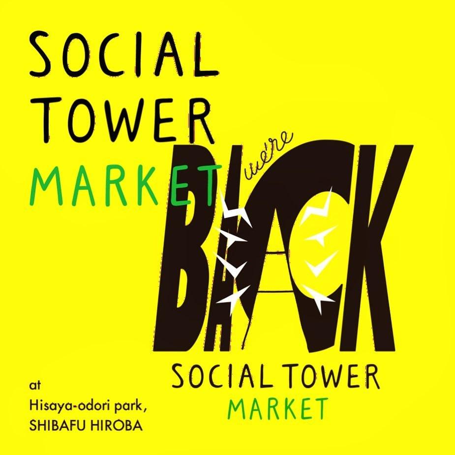 SOCIAL TOWER MARKETに出店します!!_f0220354_17191766.jpeg