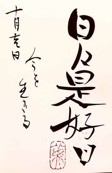 神戸から、10/31(土)満月の日、県庁発祥の地兵庫津Jazz Liveでパフォーマンス揮毫します_a0098174_14160883.jpg