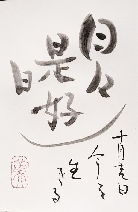 神戸から、10/31(土)満月の日、県庁発祥の地兵庫津Jazz Liveでパフォーマンス揮毫します_a0098174_14163437.jpg