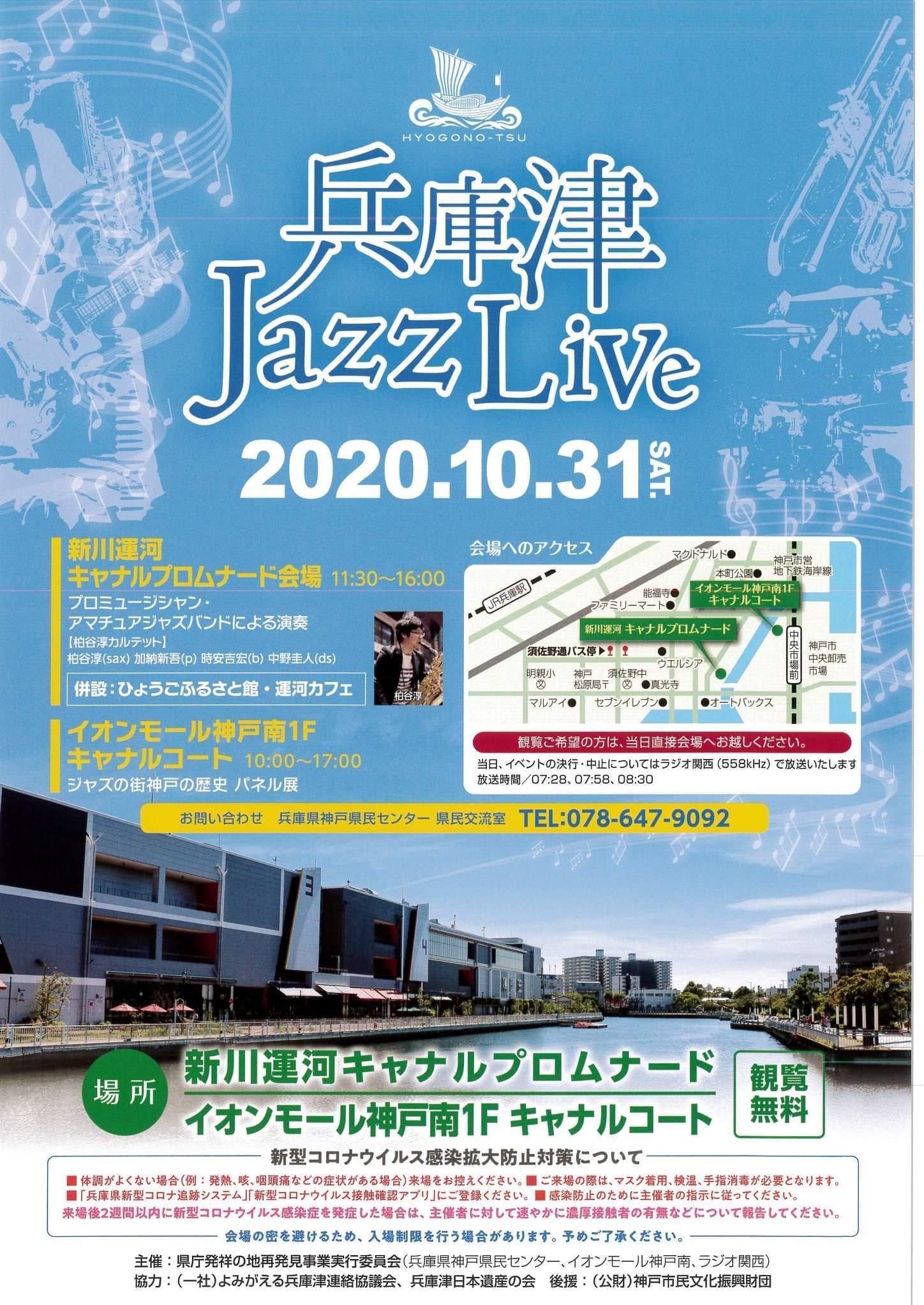 神戸から、10/31(土)満月の日、県庁発祥の地兵庫津Jazz Liveでパフォーマンス揮毫します_a0098174_14170339.jpg