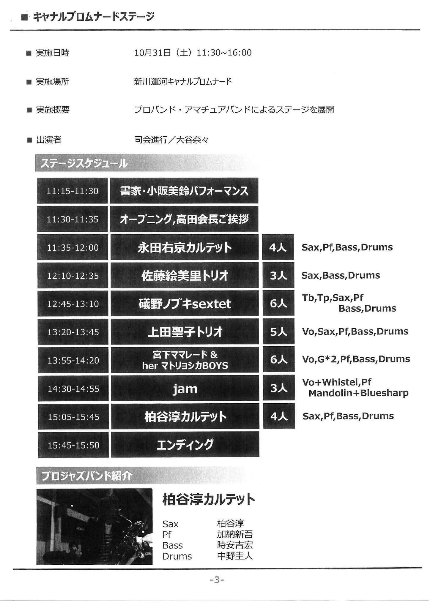 神戸から、10/31(土)満月の日、県庁発祥の地兵庫津Jazz Liveでパフォーマンス揮毫します_a0098174_14182954.jpg