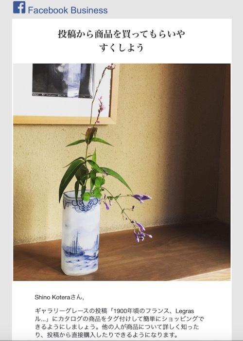 ルグラ 帆船デザイン オパリン花瓶 デルフト風_c0108595_23284790.jpeg