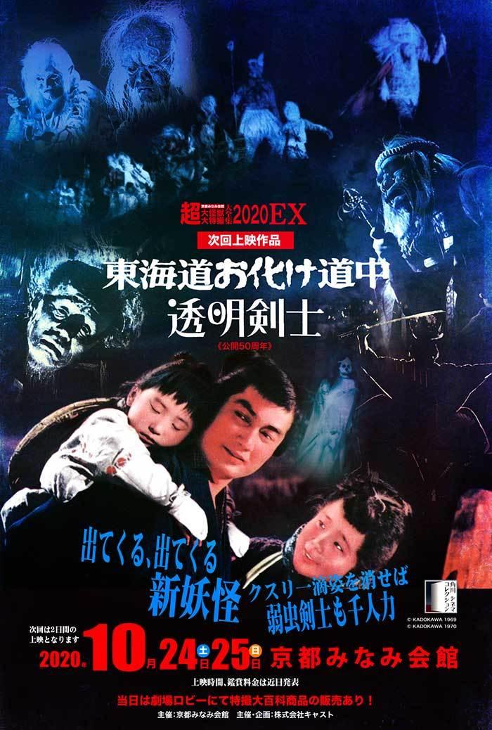 10月の超大怪獣は大映妖怪時代劇2本立て!_a0180302_18031911.jpg