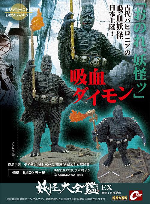 10月の超大怪獣は大映妖怪時代劇2本立て!_a0180302_18124603.jpg