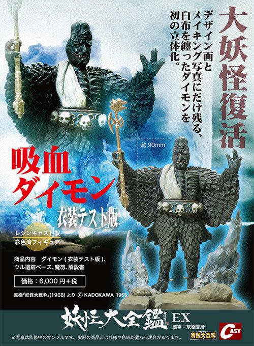 10月の超大怪獣は大映妖怪時代劇2本立て!_a0180302_18141959.jpg