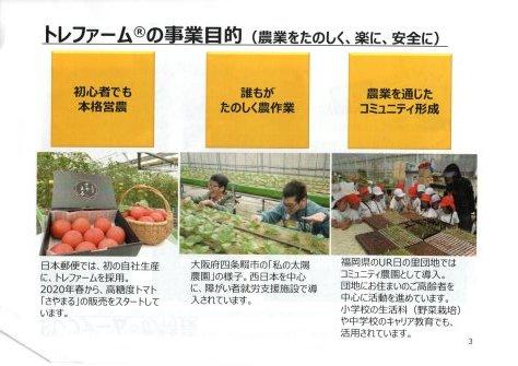 高床式砂栽培農場を産業委員会で視察!_d0050503_05474137.jpg