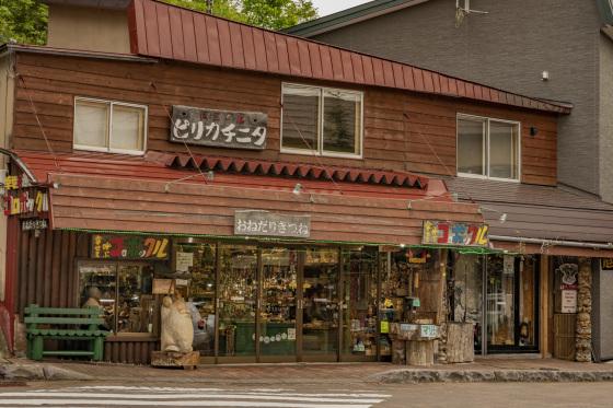 北海道釧路市「阿寒湖商店街」_a0096313_09214664.jpg