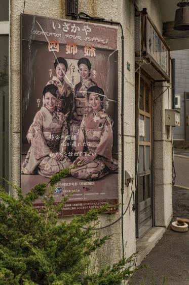 北海道釧路市「阿寒湖商店街」_a0096313_09214712.jpg
