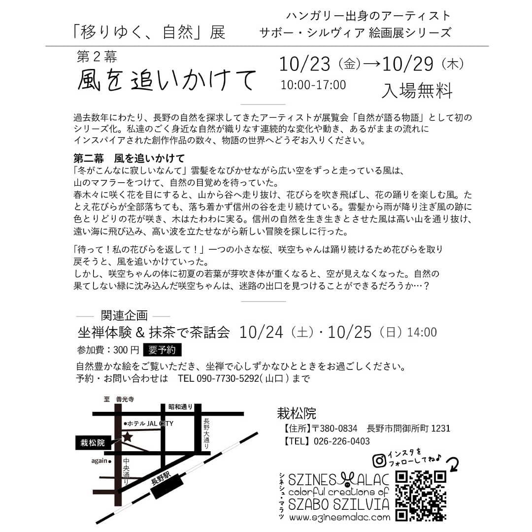 10月の行事_e0239118_21065175.jpg