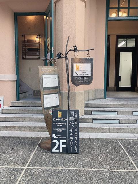 京都で作品展を開催中です_c0053520_00204699.jpg