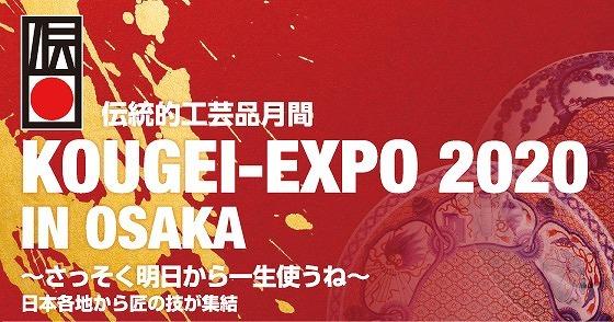 KOUGEI-EXPO 2020 IN OSAKA_e0194629_09350415.jpg