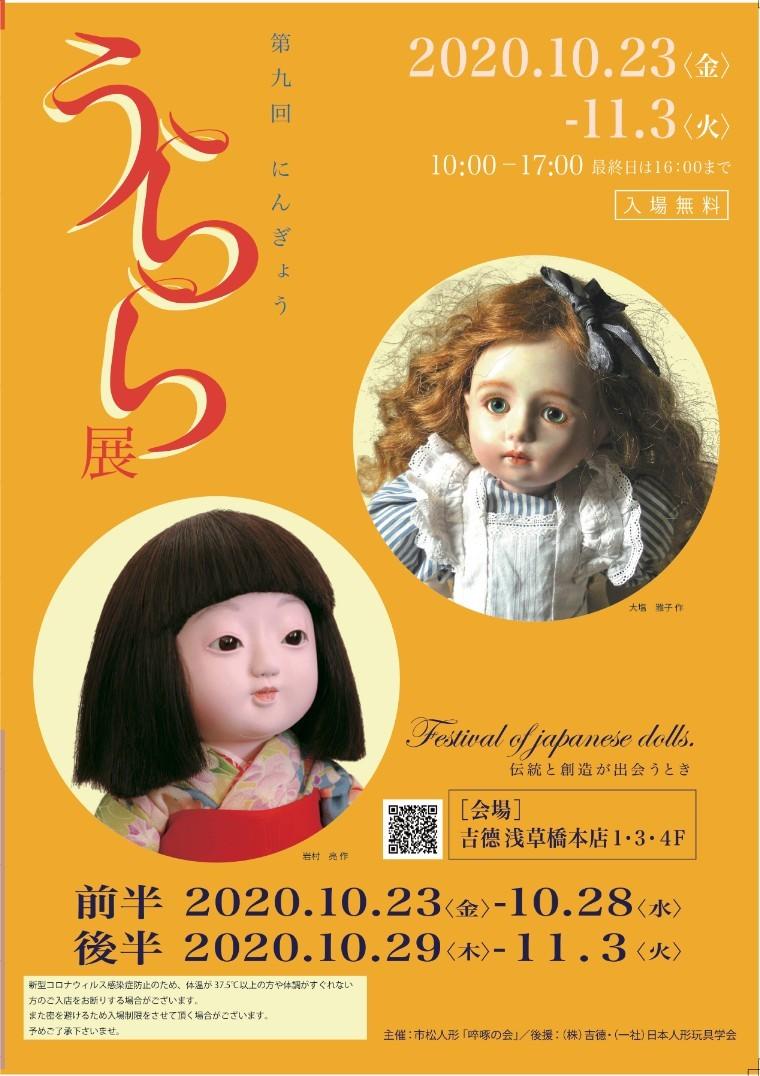 浅草橋吉徳『第九回 にんぎょう うらら展』始まりました。_d0079147_17262366.jpg